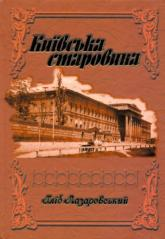 buy: Book Київська старовина