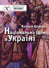 купити: Книга Національна ідея в Україні
