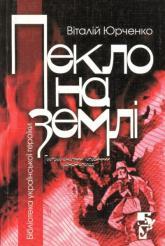 buy: Book Пекло на землі