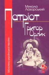 buy: Book Патріот. Григор Орлик