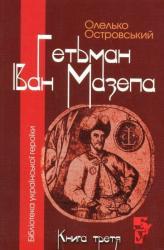 buy: Book Гетьман іван Мазепа