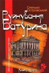 buy: Book Руйнування Батурина