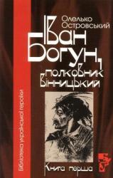 buy: Book Іван Богун, полковник Вінницький