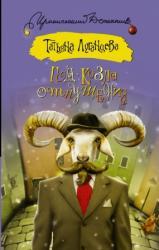 купить: Книга Год козла отпущения
