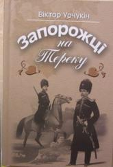buy: Book Запорожці на Тереку