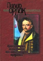 купити: Книга Конституція, маніфести та літературна спадщина