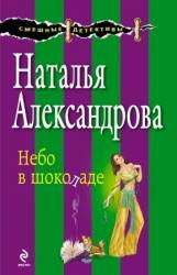 купить: Книга Небо в шоколаде