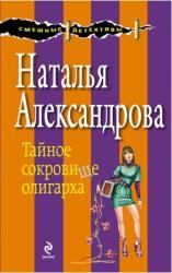 купить: Книга Тайное сокровище олигарха