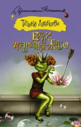 купить: Книга Если царевна — жаба