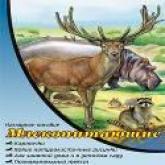 купить: Книга Млекопитающие. Наглядное пособие