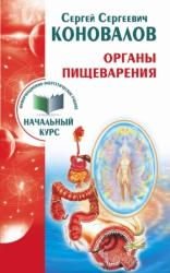 купить: Книга Органы пищеварения. Информационно-энергетическое Учение. Начальный курс