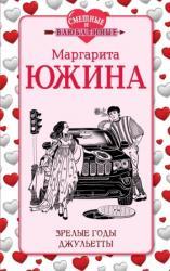 buy: Book Зрелые годы Джульетты