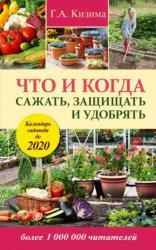 купить: Книга Что и когда сажать, защищать и удобрять. Календарь садовода до 2020 г.
