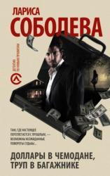 купить: Книга Доллары в чемодане, труп в багажнике