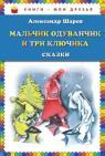 купити: Книга Мальчик Одуванчик и три ключика. Сказки