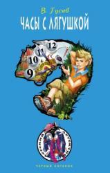 купить: Книга Часы с лягушкой