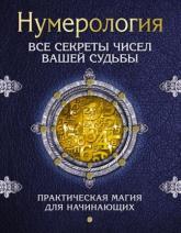 купить: Книга Нумерология. Все секреты чисел вашей судьбы