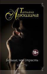 buy: Book Больше, чем страсть