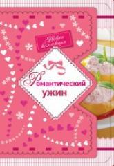 buy: Book Романтический ужин