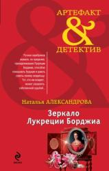 buy: Book Зеркало Лукреции Борджиа