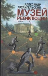 buy: Book Музей революции