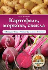 купить: Книга Картофель, морковь, свекла