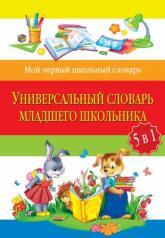 buy: Book Универсальный словарь младшего школьника: 5 в 1