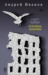 купить: Книга Исповедь лунатика