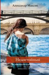 купить: Книга Недостойный