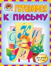 купить: Книга Готовимся к письму: для детей 6-7 лет