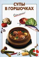 купить: Книга Супы в горшочках