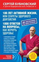 купить: Книга 100 лет активной жизни, или Секреты здорового дол