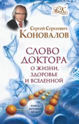 купить: Книга Слово Доктора. О жизни, здоровье и вселенной