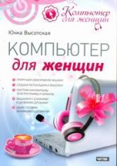 buy: Book Компьютер для женщин