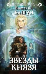 buy: Book Звезды князя