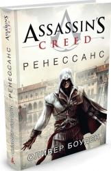 buy: Book Ренессанс. Assassin's Creed