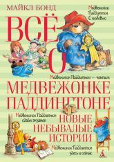 buy: Book Всё о медвежонке Паддингтоне. Новые небывалые истории