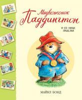 buy: Book Медвежонок Паддингтон и его новые проделки