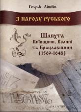 купить: Книга З народу руського. Шляхта Київшини, Волині та Бра