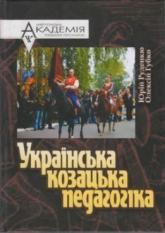buy: Book Українська козацька педагогіка
