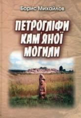 купить: Книга Петрогліфи Кам'яної Могили