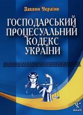 buy: Book Господарський процесуальний кодекс України