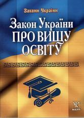 """купить: Книга Закон України """"Про вищу освіту"""""""