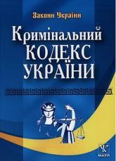 купить: Книга Кримінальний кодекс України