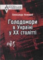 купити: Книга Голодомори в Україні