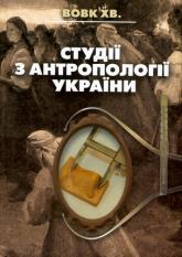 купити: Книга Студії з антропології України