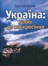 купити: Книга Україна:шлях до воскресіння