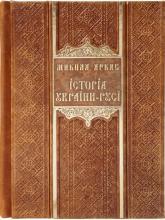 купить: Книга Історія України - Русі (шкіряна палітурка ARGILLA ROSSA)