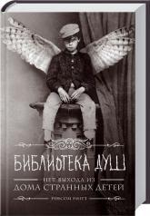 buy: Book Дом странных детей. Книга 3. Библиотека душ
