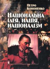 купити: Книга Національна ідея, нація, націоналізм